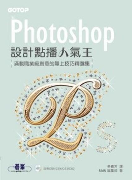 PHOTOSHOP 設計點播人氣王--滿載職業級創意的 Photoshop 無上技巧精選集(附CD)(平裝)