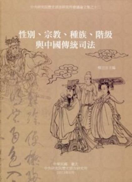 性別、宗教、種族、階級與中國傳統司法