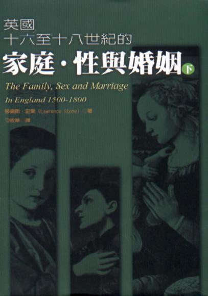 英國十六至十八世紀的家庭、性與婚姻(下)