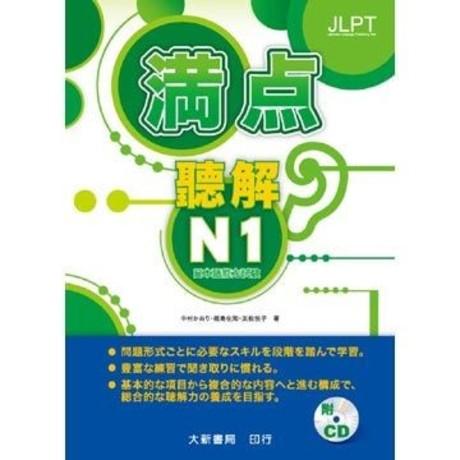 日本語能力試驗 滿點聽解N1(附CD2片)