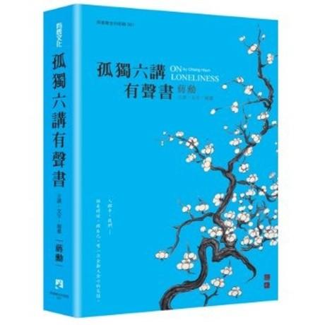 孤獨六講有聲書(4片光碟+1本畫作萬年曆)(盒裝)