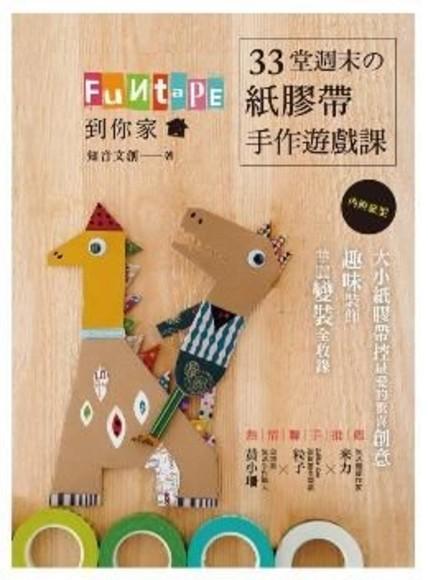 Funtape到你家!33堂週末的紙膠帶手作遊戲課:大小紙膠帶控最愛的驚喜創意×趣味裝飾×華麗變裝全收錄