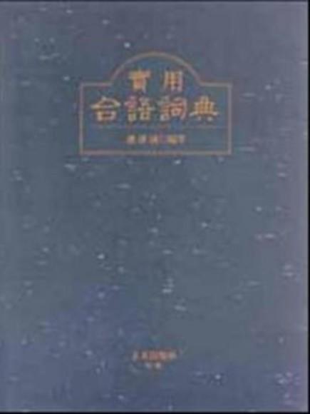 實用台語詞典(精裝)