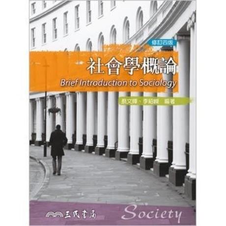 社會學概論(修訂四版)