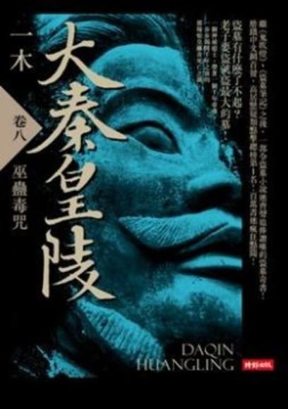 大秦皇陵(卷八)巫蠱毒咒