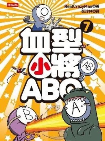 血型小將ABO 7