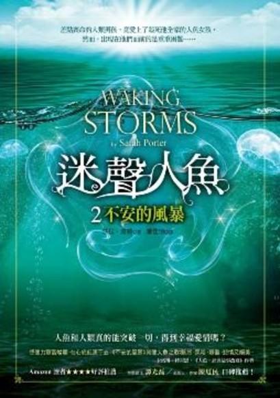 迷聲人魚2:不安的風暴