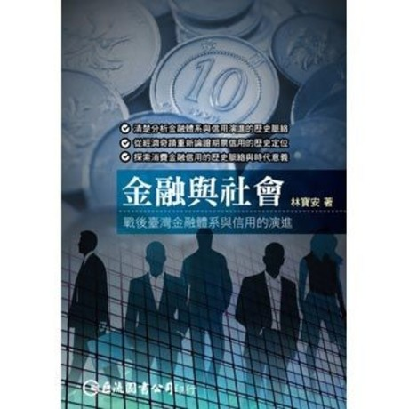 金融與社會:戰後臺灣金融體系與信用的演進