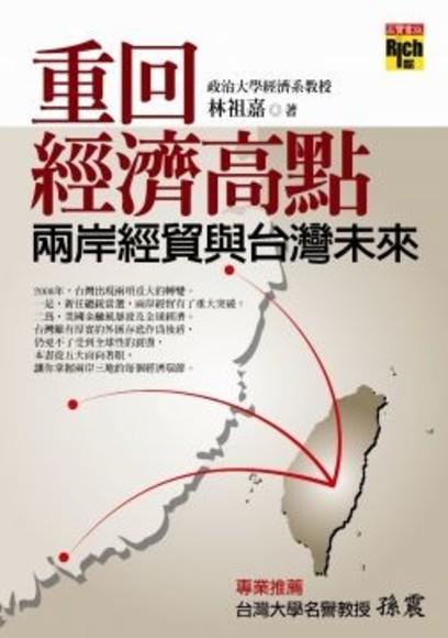 重回經濟高點 - 兩岸經貿與台灣未來