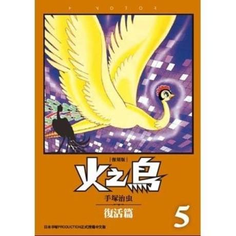 火之鳥 復刻版(5)