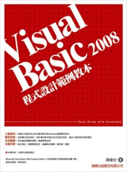 Visual Basic 2008 程式設計範例教本