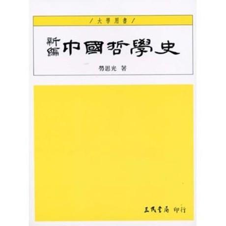 新編中國哲學史(一)(四版)