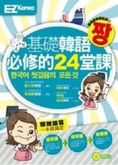 基礎韓語必修的24堂課(1書1MP3)