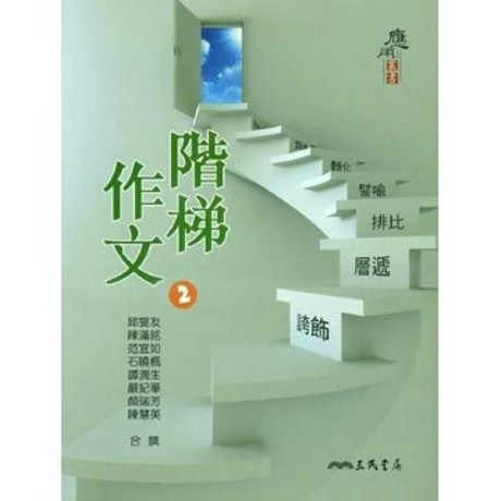 階梯作文2(二版)(平裝)