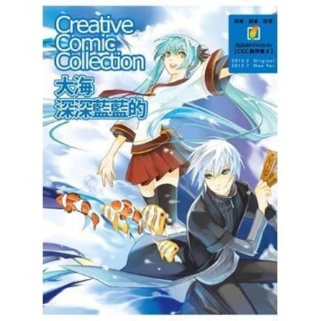 大海深深藍藍的(Creative Comic Collection創作集3)