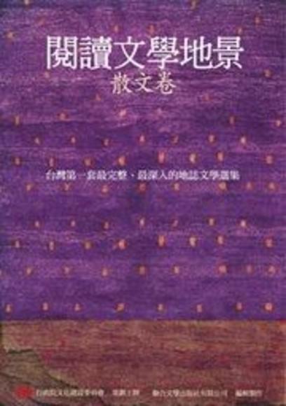 閱讀文學地景.散文卷(附DVD)(平裝)