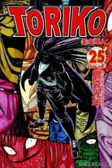 美食獵人 TORIKO 25