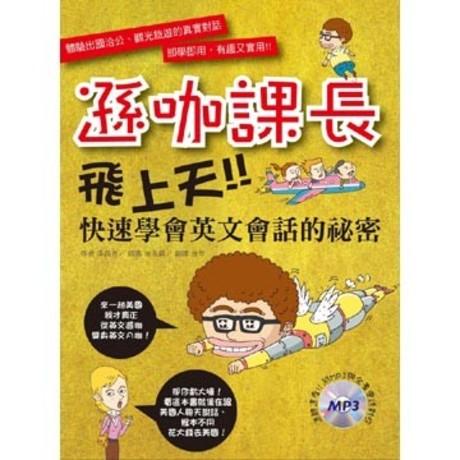 遜咖課長飛上天!!快速學會英文會話的祕密(附MP3)