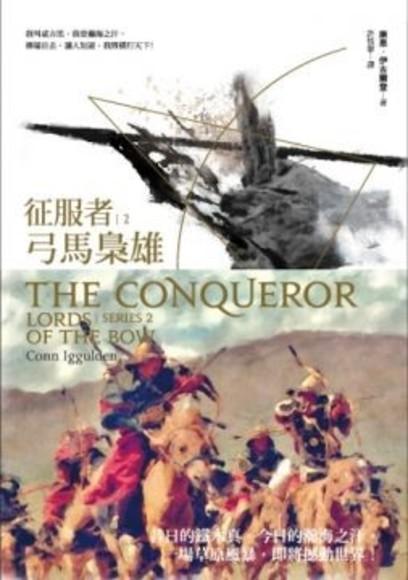征服者2:弓馬梟雄