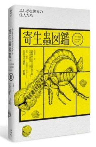 寄生蟲圖鑑:不可思議世界裡的居民們(精裝)