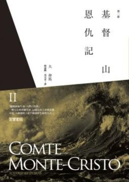 基督山恩仇記 (第二冊)(Le Comte de Monte-CristoVol.2)
