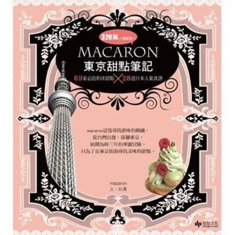 macaron東京甜點筆記-69家必訪和洋甜點X28道日本人氣食譜
