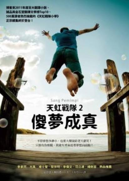 天虹戰隊2:傻夢成真