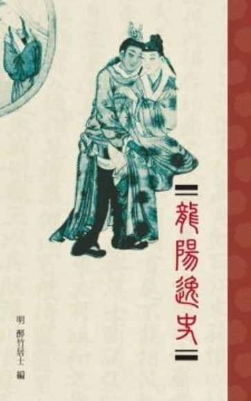龍陽逸史(平裝)