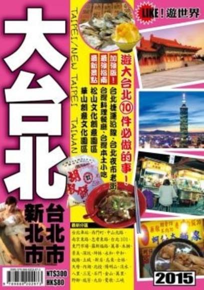 遊世界:大台北2015