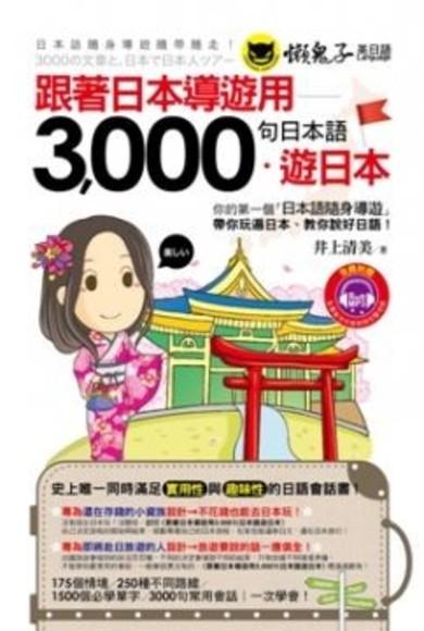 跟著日本導遊用3000句日本語遊日本(全彩)(1MP3)