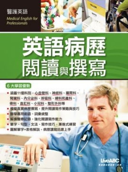 醫護英語-英語病歷閱讀與撰寫