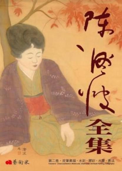 陳澄波全集(第二卷)炭筆素描、水彩、膠彩、水墨、書法(精裝)
