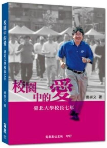 校園中的愛:臺北大學校長七年