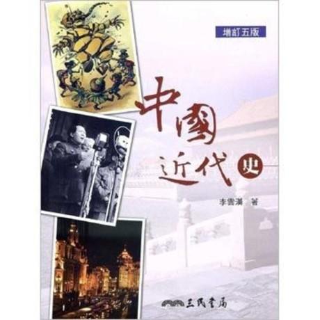 中國近代史(簡史)(增訂五版)