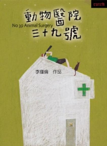 動物醫院39號(2010年新版)