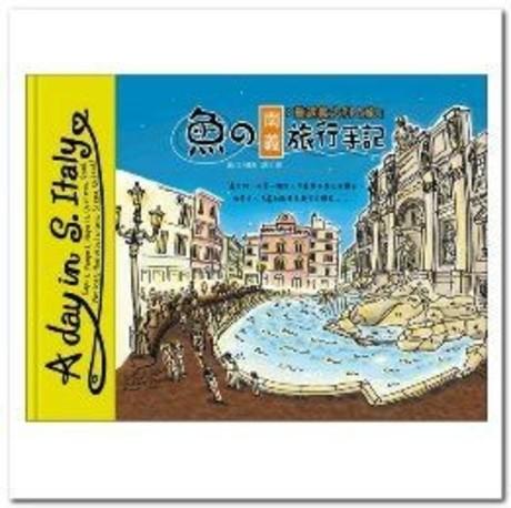 魚的南義旅行手記(首刷贈品版)