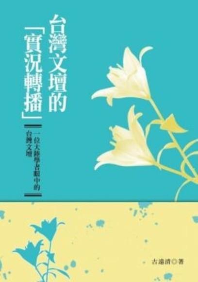 台灣文壇的「實況轉播」:一位大陸學者眼中的台灣文壇(文學視界35)