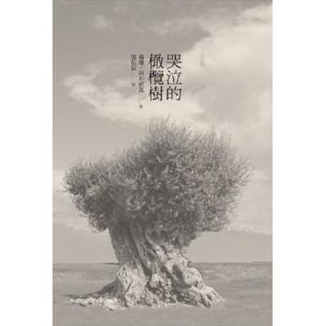 哭泣的橄欖樹(平裝)