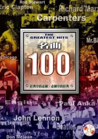 名曲100 (上)五版(附CD)(平裝)