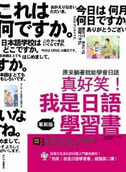 真好笑!我是日語學習書 (革新版)