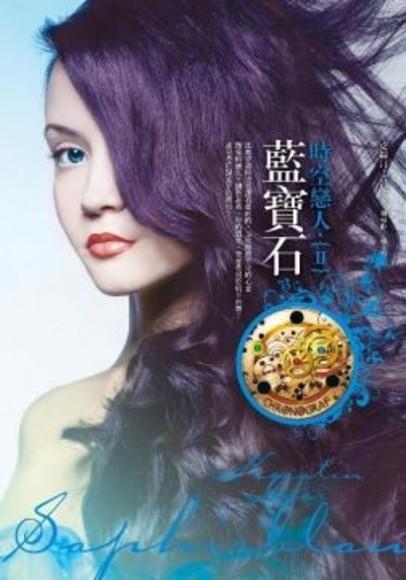 藍寶石:時空戀人Ⅱ