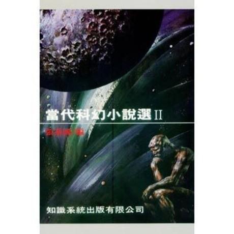 當代科幻小說選 II