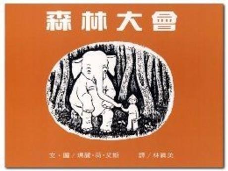 森林大會(精裝)