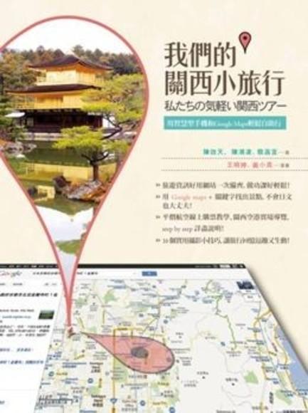 我們的關西小旅行:用智慧型手機和Gooogle Map 輕鬆自助行