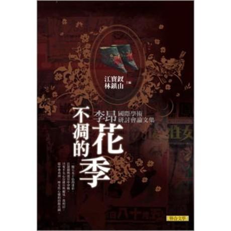 不凋的花季:李昂國際學術研討會論文集