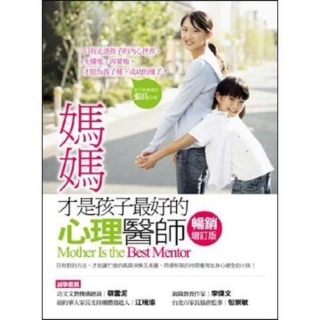 媽媽才是孩子最好的心理醫師(暢銷增訂版)