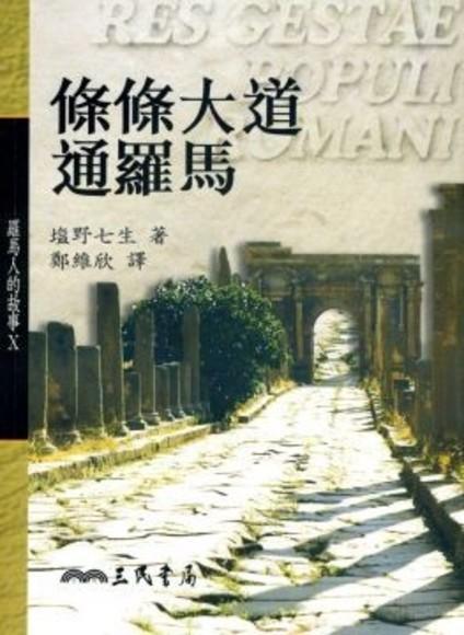 羅馬人的故事Ⅹ-條條大道通羅馬(平)