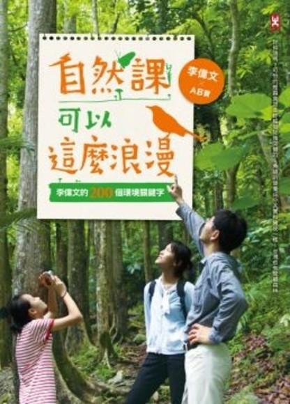 自然課可以這麼浪漫:李偉文的200個環境關鍵字
