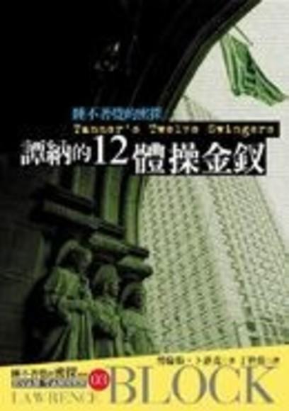 譚納的12體操金釵(平裝)