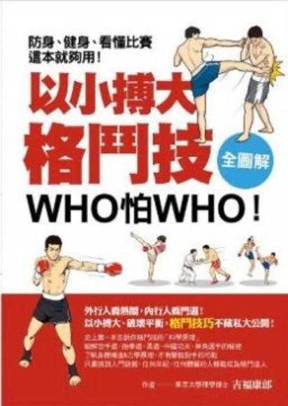 以小搏大,格鬥技全圖解:防身、健身、看懂比賽這本就夠用!